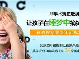 【招募】澳门太阳城平台县中医院眼科请您孩子免费查眼睛,还送亲子夏令营!