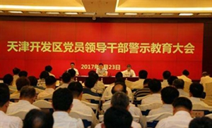 天津滨海:召开领导干部警示教育大会