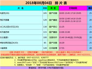 嘉峪�P文化�底钟俺�2018年08月04日排片表