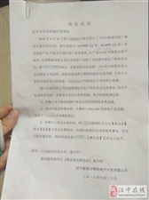 """汉中新城吾悦广场""""一房多卖""""被住管局约谈"""