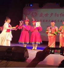正蓝旗上都之声歌舞协会荣获国际金奖