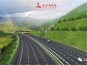 关注!揭西最新的高速预计2019年通车,兴汕高速汕尾段最后一座隧道贯通
