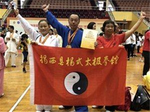 揭西县杨式太极拳馆参加广东省武术锦标赛荣获一等奖章一枚二等奖章三枚