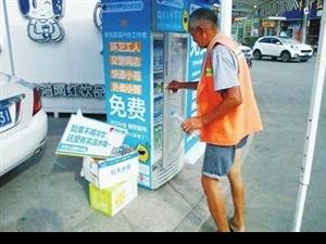 """河南多地街头出现了""""爱心冰箱"""";酷暑中传递城市清凉"""