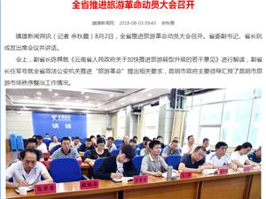 """云南省这次的""""旅游变革""""能摆脱全国多我们乱收费的坏印象吗???"""