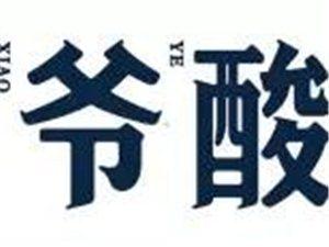【酸爽十足】安溪这家网红美食店又出新品啦!5折等你来撩!!