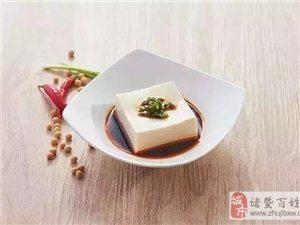凉拌豆腐美食,夏季美食!诸暨人都爱吃