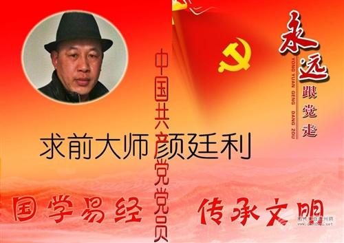 中国第一风水大师