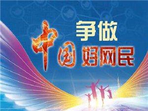"""""""奋进新时代争做好网民――2018陕西好网民""""评选活动启动"""