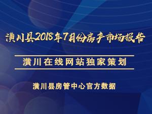 潢川县2018年7月份房地产市场报道官方数据