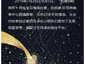"""""""星""""光闪耀新濠天地赌博网站城 凯德玖号院少儿才艺大赛海选精彩落幕!"""