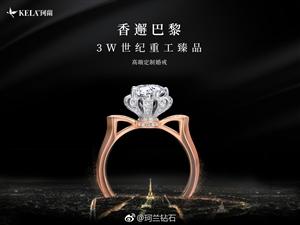 珂兰钻石――婚戒高端定制中心