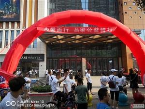吕梁市举办单车绕城骑行活动,240人参加(图)