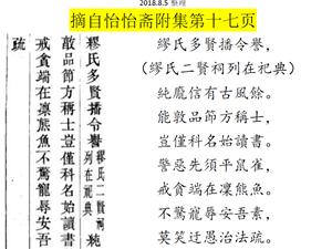 一代廉吏栟茶场大使赵庆濂作诗回应栟茶名人(第二首)