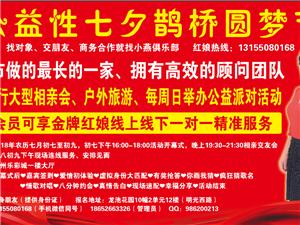 小燕俱乐部公益性相亲会(免费报名参加)