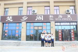 """走进麻城这家""""宗亲食府"""",北京pk10软件群发计划我恨不得多长一个胃!"""