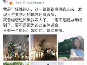 张馨予宣布结婚:什么是女人真正的骄傲?