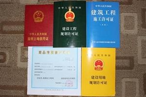 郑州市出台新规:房企无证销售将没收违法所得