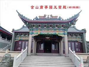 金山盛事:大王爷庙主殿已动工兴建