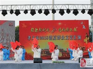 吕梁:孝义2018消夏文艺演出精彩纷呈