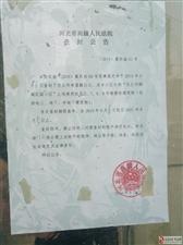 融城花园    河北省高级人民法院   查封通知