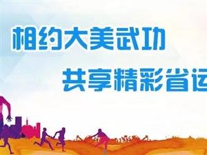 陕西省第十六届运动会开幕式将于8月16日举行