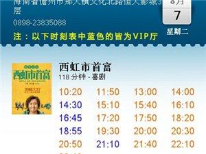 【电影排期】8月7日排期 看电影,来恒大影城!