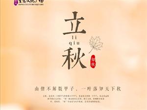 【绿洲·望嵩文化广场】立秋!