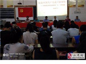 """庆七一,永葆红心——中共恩江中学党支部庆祝""""七一""""系列活动"""