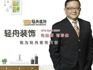 北京轻舟装饰汝州分公司招聘了,看看有你适合的岗位没?