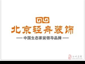 北京轻舟装饰威尼斯人网上娱乐首页分公司招聘了,看看有你适合的岗位没?