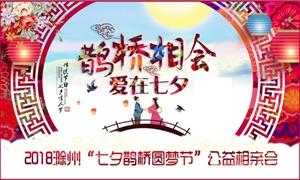 """""""爱在七夕""""滁州市第二届国际牛郎织女圆梦节预热准备中"""