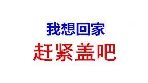 我不想再飘了!赶紧盖吧!吴洼怯庄城北赵庄职工巷等棚改项目最新进展!