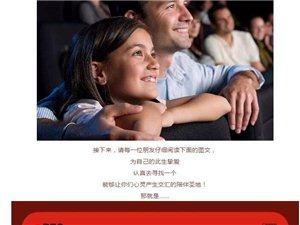 【火爆开抢,势不可挡】五星级巨幕影城正式入驻盐亭!一万张电影票全城免费