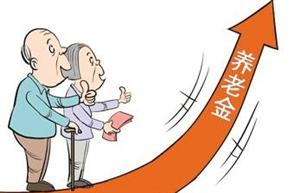 河南企业和机关事业单位退休人员养老金上调