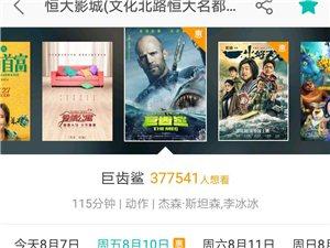 8月10日上映影片《一出好戏》《巨齿鲨》淘票票/美团猫眼19.9元抢票