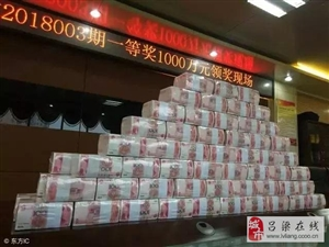 吕梁:一彩民2元中奖912万元!