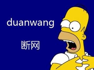 镇安县广电网络断网一个月没有人管