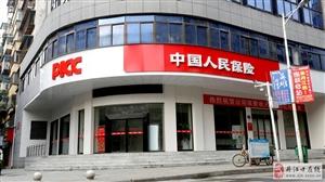中国人民保险丹江口支公司