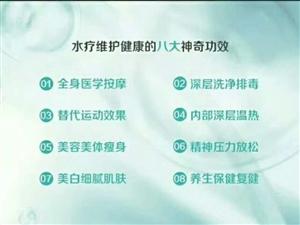 水疗!水疗!崇尚自然・赢在健康――-广汉尚赢水疗(组图)