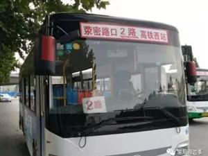 【注意】澳门威尼斯人注册2路公交今日改线,乘车出行注意规划路线哦!