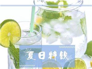【吃喝玩转大潢川】炎热夏天喝清凉,教你居家制作几杯夏日特饮!