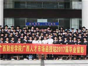 广西人才市场函授站:成人高考、专科、本科
