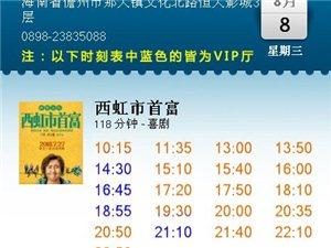 【电影排期】8月8日排期 看电影,来恒大影城!
