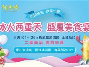 【圣塔・阳光城】8月11日会冒仙气的网红冰淇淋来袭