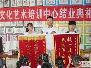 梦源文化艺术交流中心张家川分校的小画家们结业啦!他们渡过了一个完美的暑