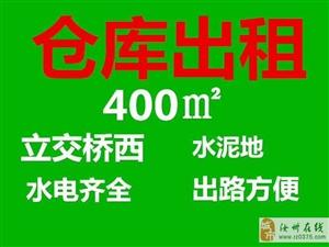 立交桥西400平仓库出租