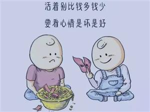 有钱,把日子过好;没钱,把心情过好