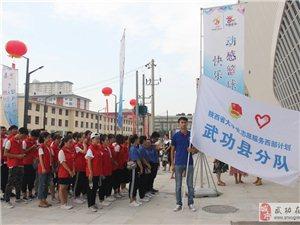 【武功头条】全民健身日武功县体育馆启用暨篮球邀请赛举行