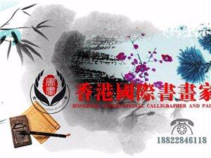 香港���H����家�f���介